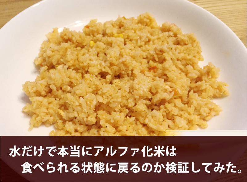 水だけで本当にアルファ化米は  食べられる状態に戻るのか検証してみた。