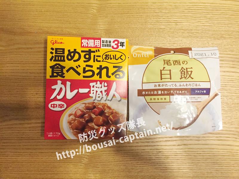 温めずにおいしく食べられるカレーとアルファ米の白米