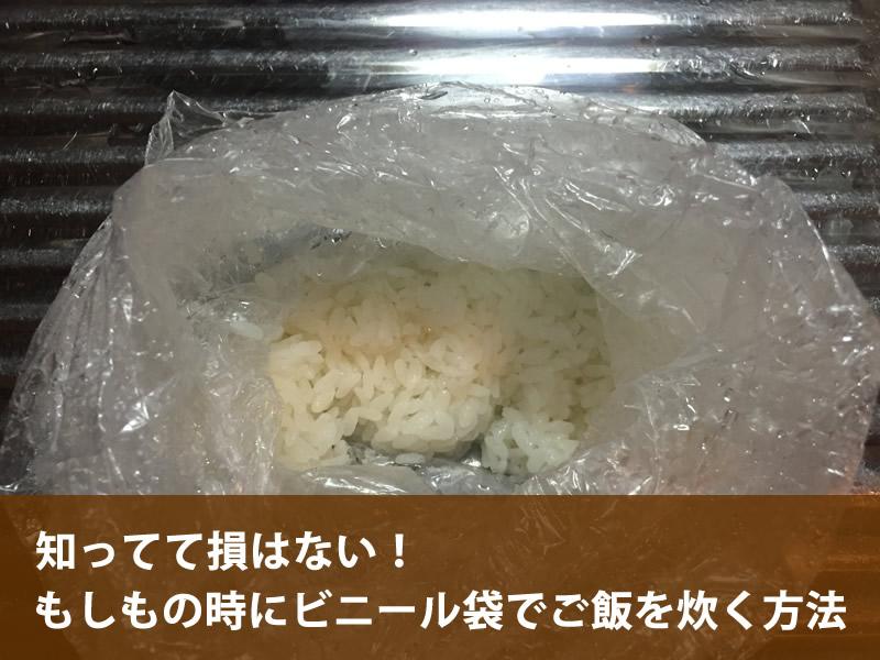 いざという時の知恵袋!ビニール袋でご飯を炊く方法